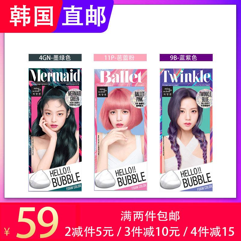 韩国直邮金智妮新款爱茉莉泡沫染发剂4gn墨绿色/9b蓝紫色/11p芭蕾