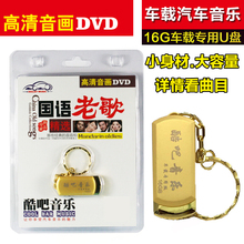 Car audio and video U disc song 16G lossless music U disk car car audio USB disc Guoyu old song DVD
