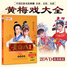 黃梅戲dvd碟正版中國戲曲大全名家名段高清視頻汽車載DVD碟片光盤