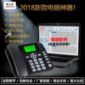 语音拨号器全自动电话电销展业神器营销机智能电话呼叫无线座机图片
