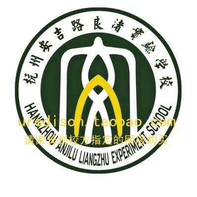 良渚安吉路实验学校校服增订区