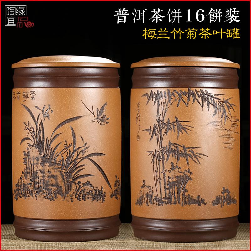 宜兴紫砂茶叶罐普洱16饼密封罐大号散茶罐粗陶茶缸醒茶罐存茶缸
