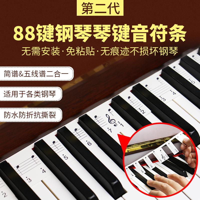 音符贴纸钢琴