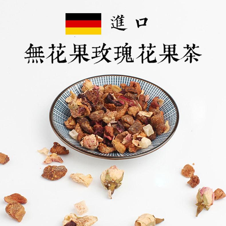 舟桥【进口德国花果茶】 无花果玫瑰水果茶 甜的果粒茶 冰镇好喝