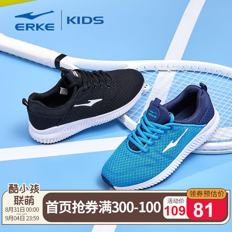 鸿星尔克男童鞋网面跑步鞋2019夏款新款中大童鞋子儿童透气运动鞋