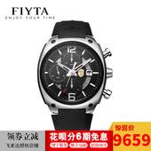 正品 大飞鲨表 飞亚达手表飞行系列自动机械手表FSZ09033.X