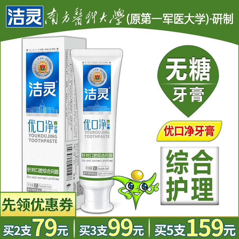洁灵优口净牙膏110g(针对口腔综合问题)无糖无氟牙周牙龈护理