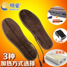 垫发热保暖鞋 明爱USB充电鞋 垫电暖垫加热鞋 垫电热鞋 垫可行走男女