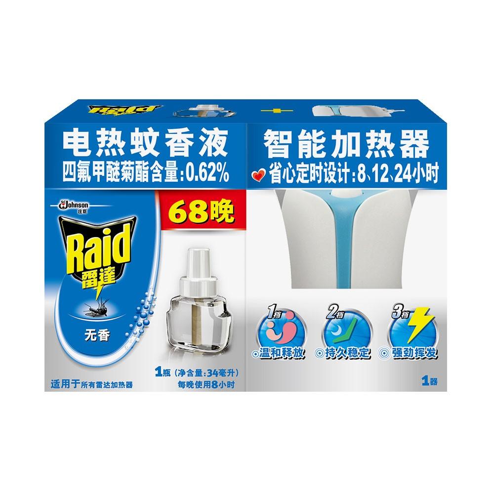 雷达电热蚊香液无香味防灭驱蚊液电蚊香1智能加热器3瓶补充液体