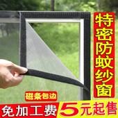 纱窗 定做防蚊简易磁性纱窗网DIY魔术贴沙窗隐形自粘型纱网纱窗帘
