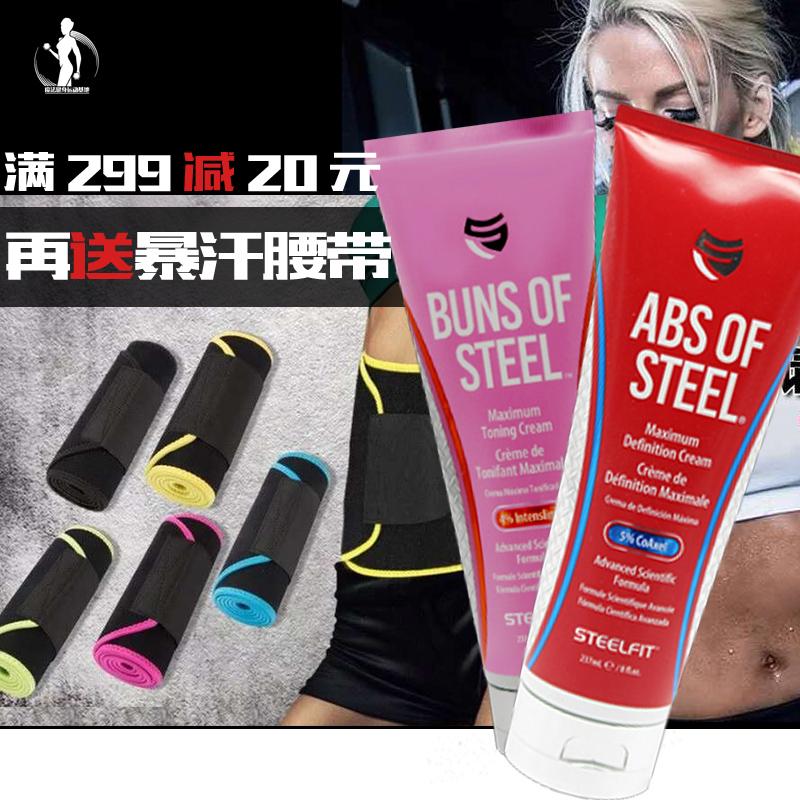 美国SteelFit Abs 钢铁硬核腹肌膏 美臀膏美腿膏 快塑形 男女通用