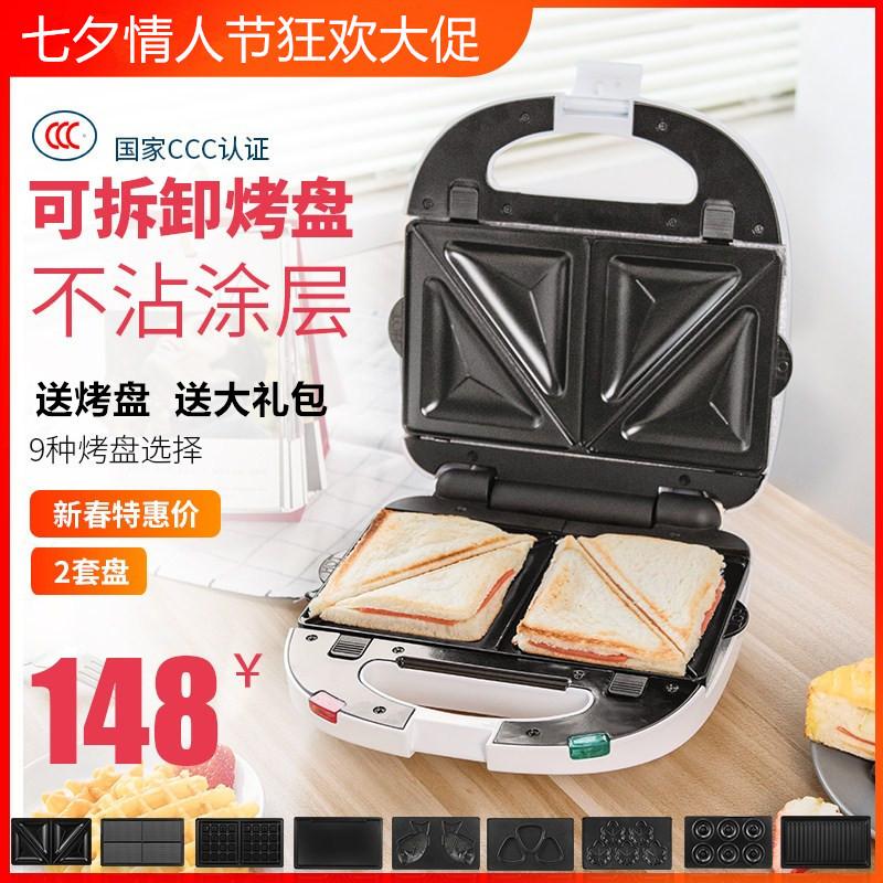 英国多功能三明治机华夫饼机家用三文治机烤面包吐司早餐机蛋糕机