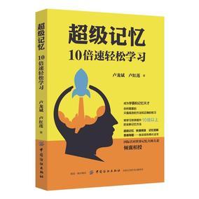 正版 超级记忆:10倍速轻松学习 卢龙斌,卢红莲 中国纺织出版社 9787518044009
