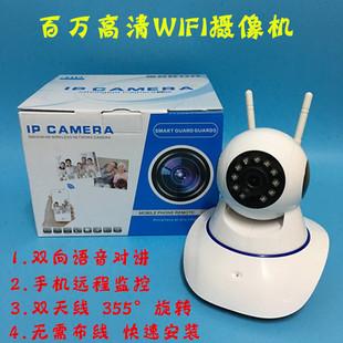 手机电脑WIFI摄像头语音对讲远程监控家用档口百万无线高清摄像机