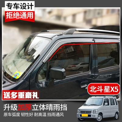 铃木北斗星晴雨挡X5E改装专用遮雨条北斗星X5汽车车窗雨眉挡雨板