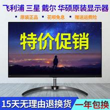 护眼高清二手显示器液晶电脑19 27/32寸HDMI无边框ips2K曲面144HZ