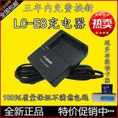 佳能原装 650D 700D相机电池充电器LC 600D E8C 550D E8充电器