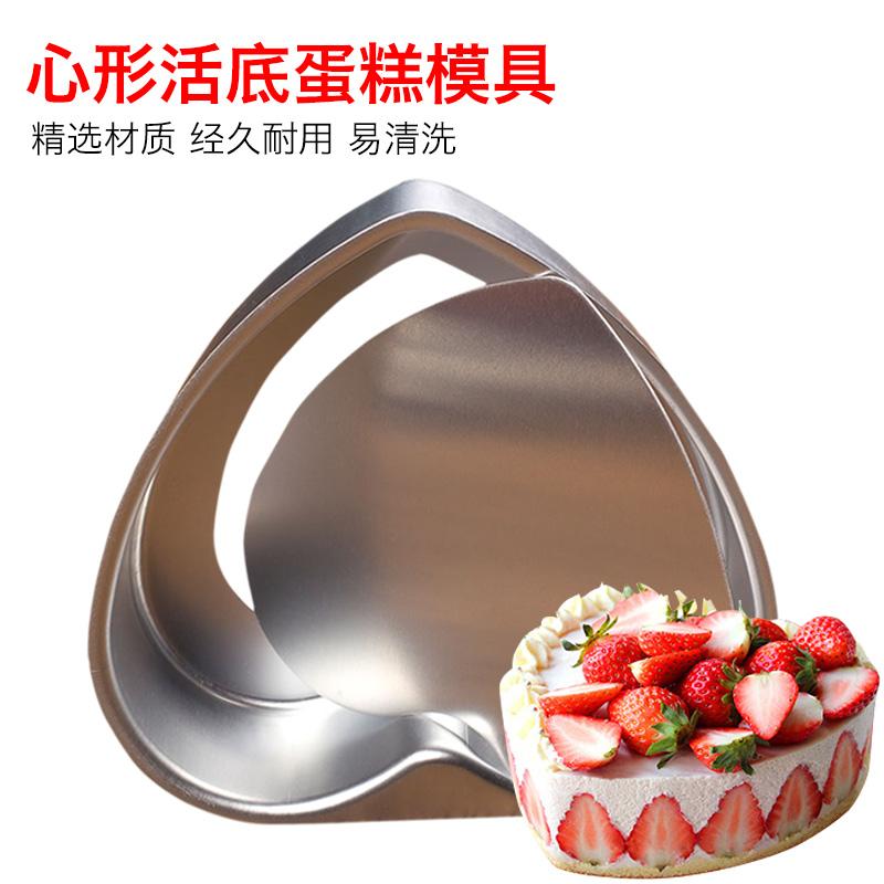 包邮 烘焙模具6寸8寸活底心型心形 蛋糕模具戚风蛋糕活底蛋糕