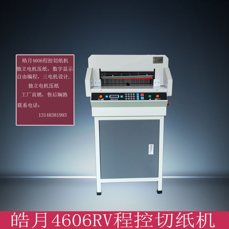 电动厚切纸机