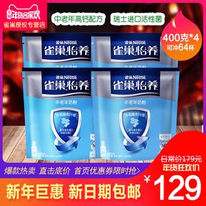 新日期雀巢中老年怡养高钙营养奶粉含益护因子无蔗糖400g*4袋