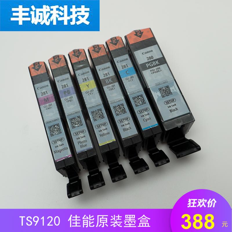 佳能 TS9120/TS6120全新原装拆机墨盒型号280/281花呗支付3期免息