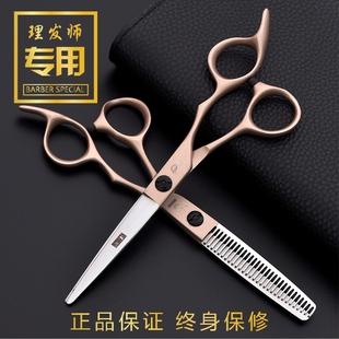 冰刀正品专业理发剪刀套装金色美发刀剪刘海平剪无痕牙剪打薄剪子