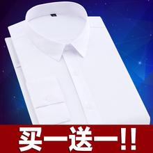 2件装/秋季白衬衫男长袖韩版修身商务短袖衬衣职业寸潮衫正装青年