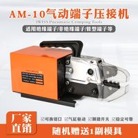 IWISS official direct pneumatic terminal crimping machine DuPont sleeve OT crimping tool insulated jaw AM-10