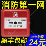 Fanhai Sanjiang Hand Report J-SAP-M-962 replaces 960 manual fire alarm button with telephone jack hole