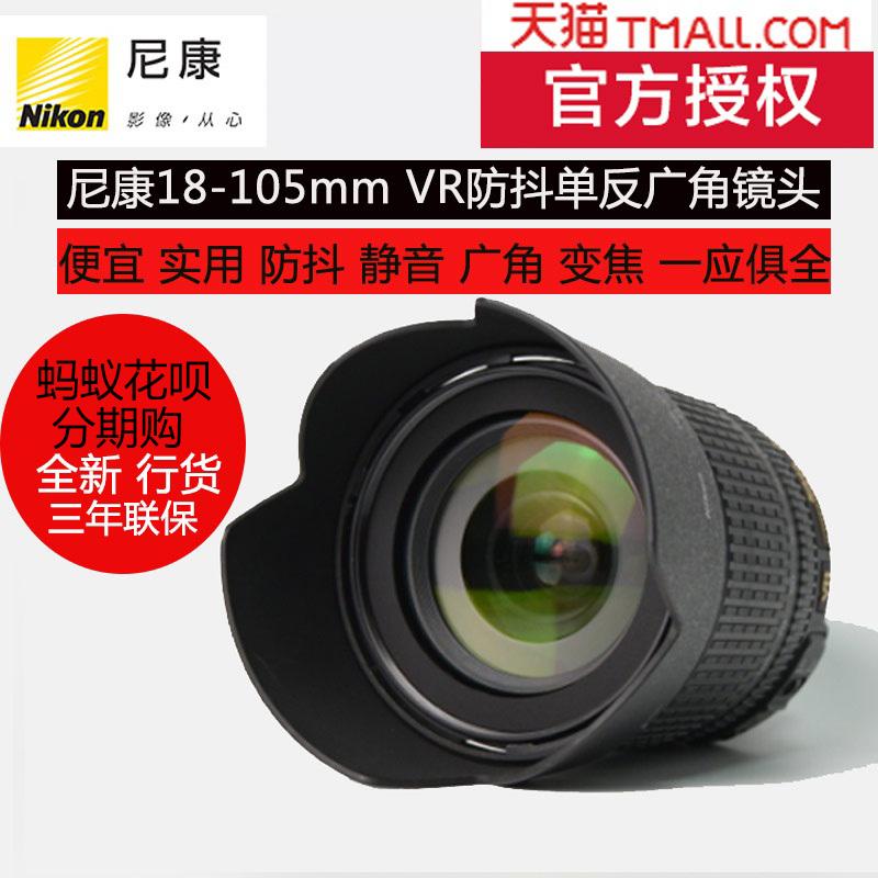 尼康AF-SDX18-105mm镜头EDVR单反相机广角变焦镜头防抖全新分期购