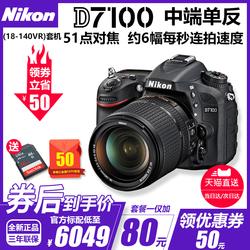 尼康D7100套机 18-140mmVR镜头 高清数码照相机单反全新正品国行