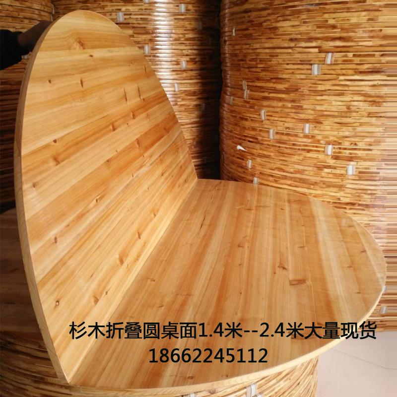 实木圆台面 餐桌面