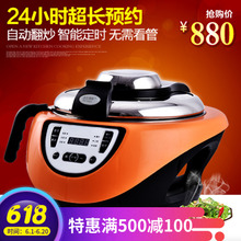 全自动炒菜机炒菜机器人未来厨房智能烹饪锅炒菜锅无油烟不粘锅