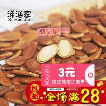 独立小包装炒货休闲小吃零食4250g西域美农原味孪瓜子