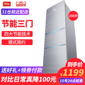 TCL BCD-205TF1 205升冰箱三门家用小型双门电冰箱三开门节能静音