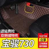 全车宝俊车垫子前排2016 宝骏730丝圈地脚垫七座专用 地毯式2019款图片