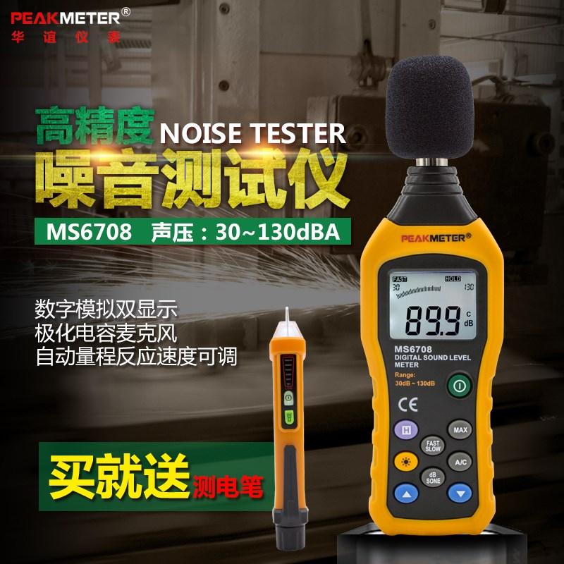 华谊MS6708高精度分贝仪噪音计数字声级计噪声测试仪直播音量检测