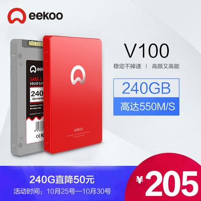 eekoo/壹酷 V100 240G固态硬盘 ssd tlc sata3笔记本台式机非256g