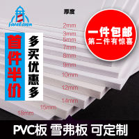 PVC sand table building model material PVC board foam board DIY handmade Andy foam board Chevron board