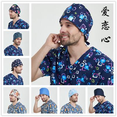 爱恋心 男款纯棉手术帽欧美印花手术室帽子口腔医院工作帽美容帽