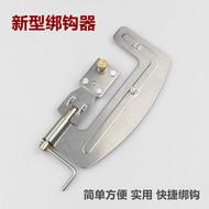 新型鱼钩绑钩器手动绑钩器栓线器快速绑钩双钩不锈钢半自动绑钩器