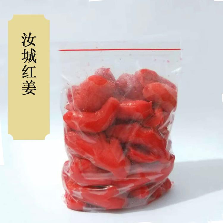 汝城特产红姜姜坨姜块休闲零食500克散装红姜农家自制咸甜辣姜