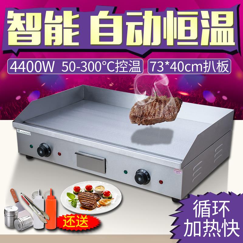 电热扒炉手抓饼机手抓饼机器铁板烧设备铜锣烧铁板商用电扒炉