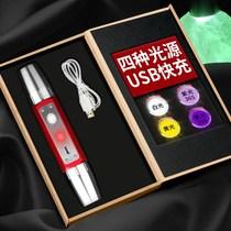 鉴定翡翠文玩珠宝365四光源照玉石强光手电筒紫光灯天天特价