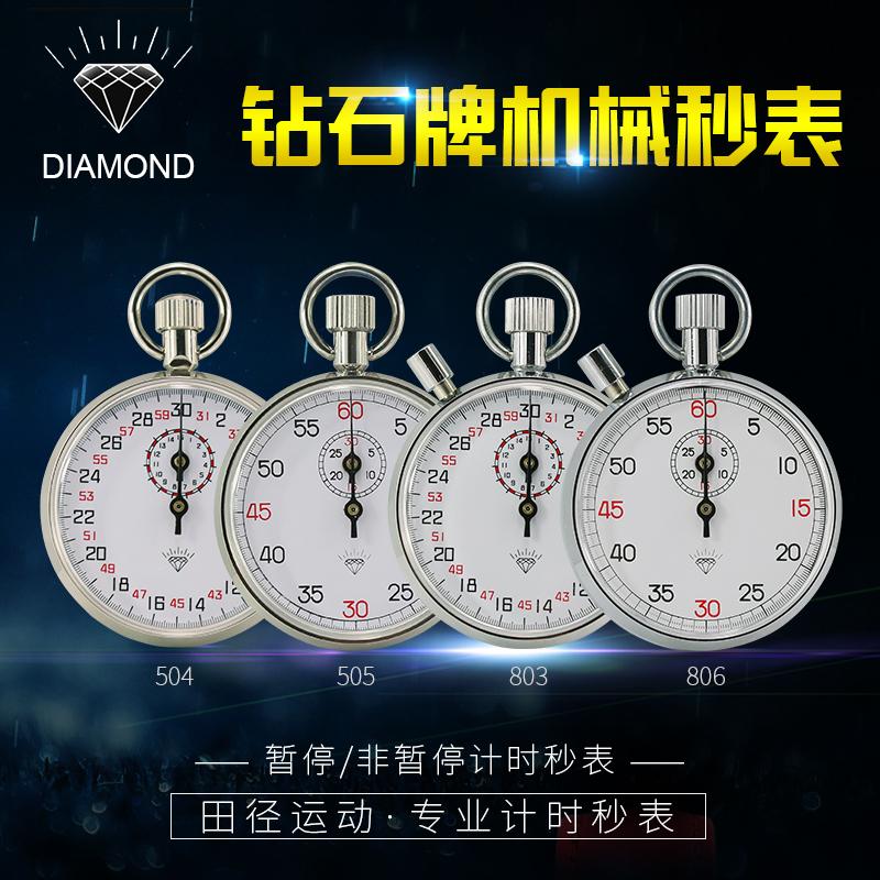 上海 钻石牌 机械秒表