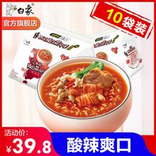 方便面整箱批发速食泡面辣 白象方便面韩国辣白菜风味10袋装图片