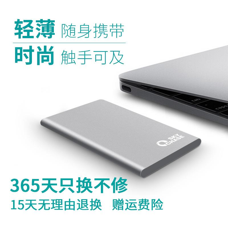 逐天移动硬盘320g USB3.0高速移动硬移动盘加密移动盘