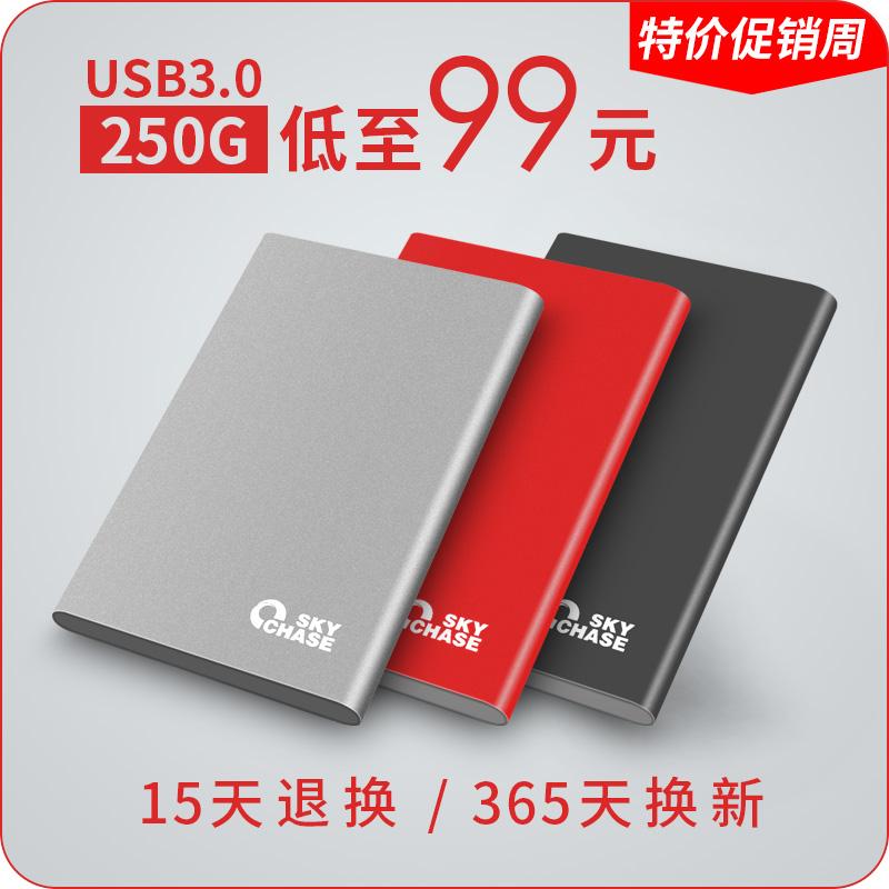 逐天320g移动硬盘500g外置移动盘1t移动硬移动盘2t外接usb3.0手机