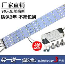 led吸顶灯改造灯板灯管改装led灯条灯芯220v长条灯珠贴片灯带光源