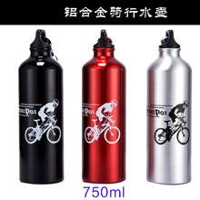 自行车水壶山地车铝合金大容量运动户外水杯死飞单车装备骑行水壶